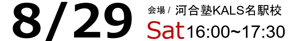 8/29河合塾KALS名駅校にてスタッフ・合格者によるガイダンスを実施いたします。