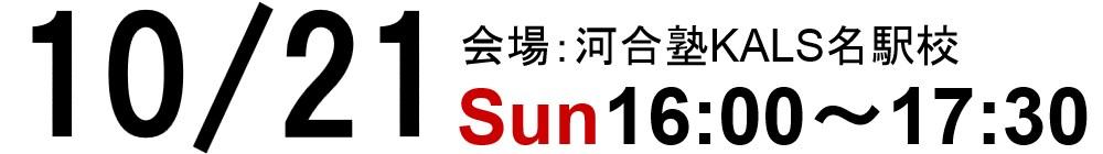 10/21(日)13:00~14:30河合塾KALS名駅校
