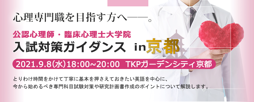 2021/9/8(水)心理系大学院入試対策ガイダンス