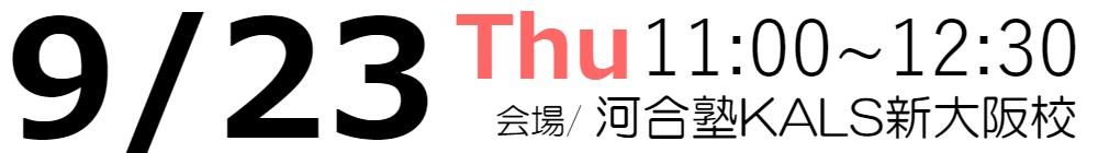 9/23(水・祝)11:00~12:30河合塾KALS新大阪校