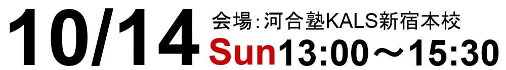 10/14(土)13:00~15:30の「税法」科目免除大学院セミナーは河合塾KALS新宿本校にて実施いたします。