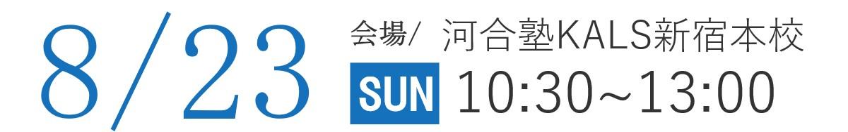 08/23(日)10:30~13:00