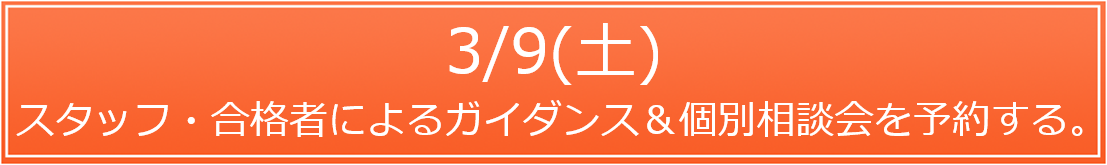 19.3/9(土)スタッフ・合格者によるガイダンス&個別相談会
