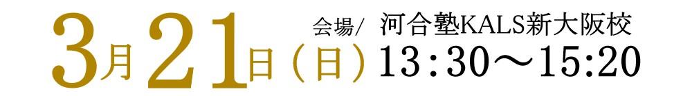 3/21(日)13:00~15:20の税理士「税法」科目免除大学院進学フェアは河合塾KALS新大阪校にて実施いたします。