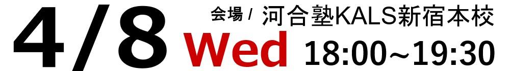 04/08(水)医学部学士編入 スタッフ・合格者によるガイダンス18:00~19:30