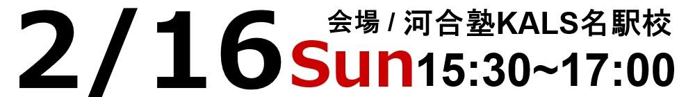 2/16(日)15:30~河合塾KALS名駅校にて試験情報ガイダンスを実施いたします。