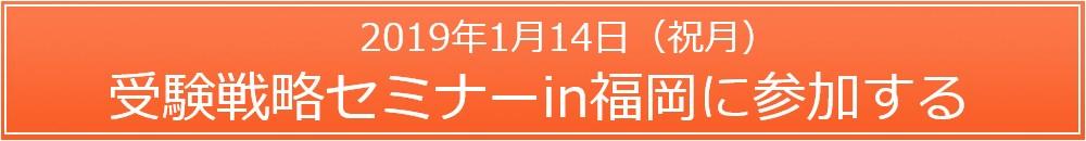 2019年1月14日祝月受験戦略セミナーin福岡に参加する