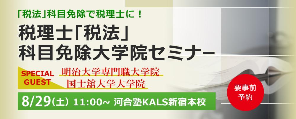 河合塾KALS 税理士「税法」科目免除 大学院セミナー