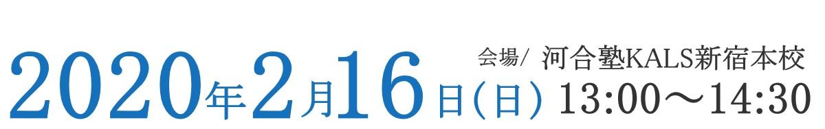 2/16河合塾KALS新宿本校