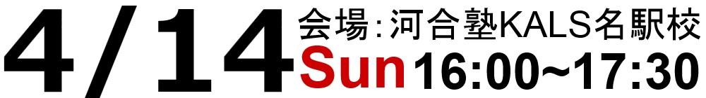 試験情報ガイダンスは19.4.14(日)16:00~17:30、河合塾KALS名駅校にて実施いたします。