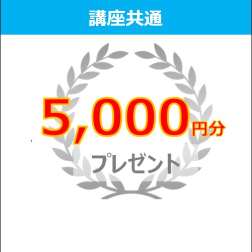 友人紹介キャンペーン