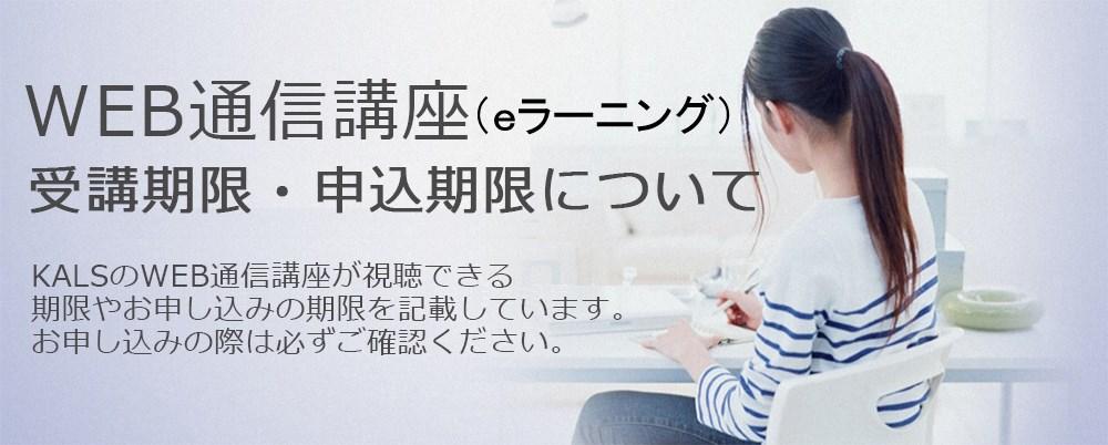 河合塾KALSWEB通信講座 受講期限・お申込期限について