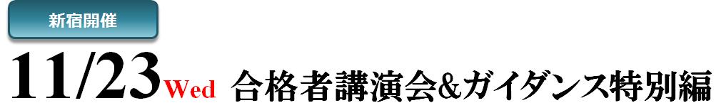 11/23医学部学士編入合格者講演会