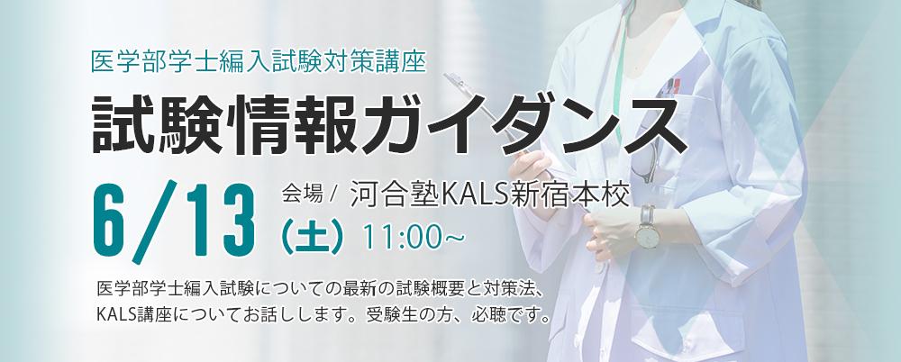 医学部学士編入試験情報ガイダンス