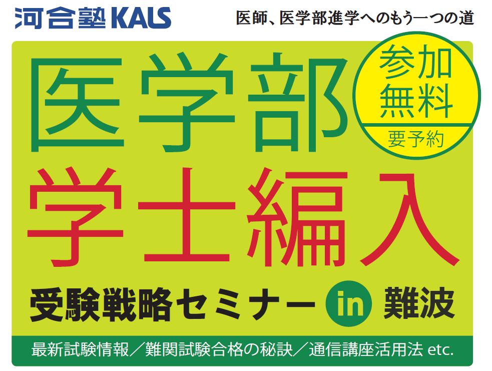 医学部学士編入 受験戦略セミナー梅田で開催。