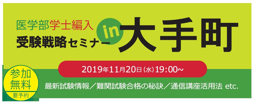河合塾KALS医学部学士編入受験戦略セミナーin大手町。11月20日(水)開催。