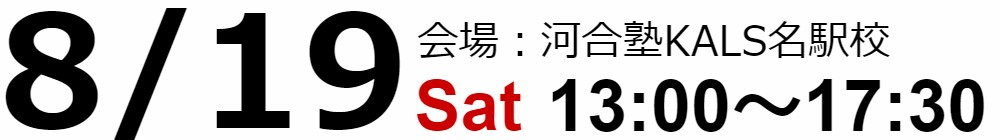 8/19(土)開催