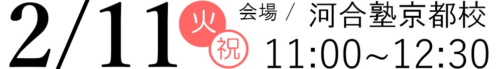 2/11(火祝)11:00-12:30河合塾京都校