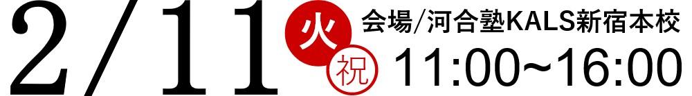 2/11(火祝)11:00~16:00河合塾京都校