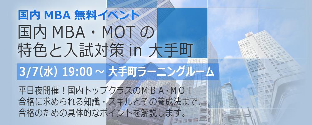 国内MBAセミナー in大手町開催!