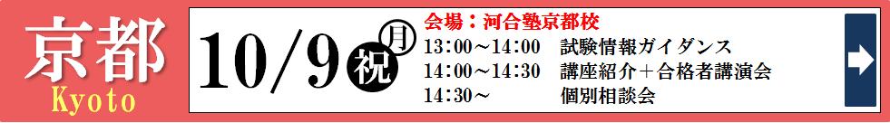 受験戦略セミナー 京都