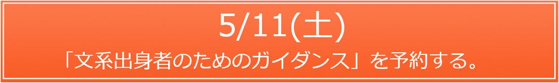 以下を予約する。名駅校05/11(土)「文系出身者のためのガイダンス」16:00~