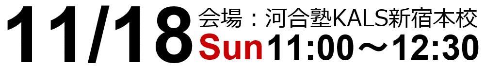 11/18 税理士「税法」科目免除大学院 入試対策ガイダンス