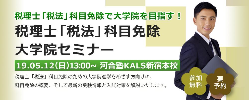 5/12(日)13:00~河合塾KALS新宿本校