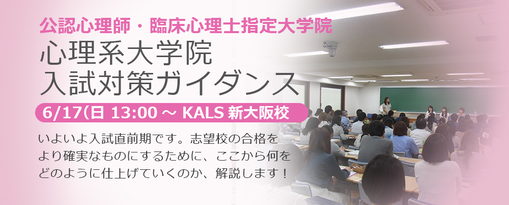 6/17 心理系大学院入試対策ガイダンス