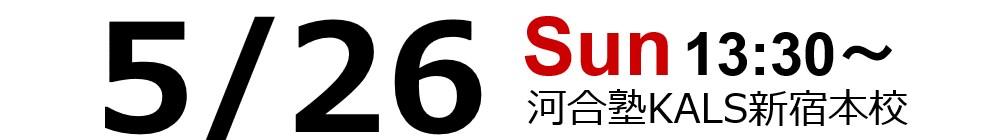 5・26 国内MBAセミナー