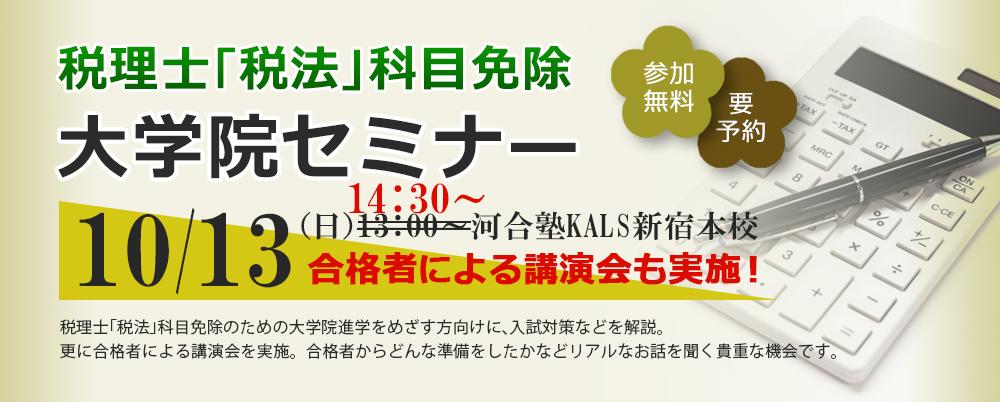 10/13(日)14:30~河合塾KALS新宿本校