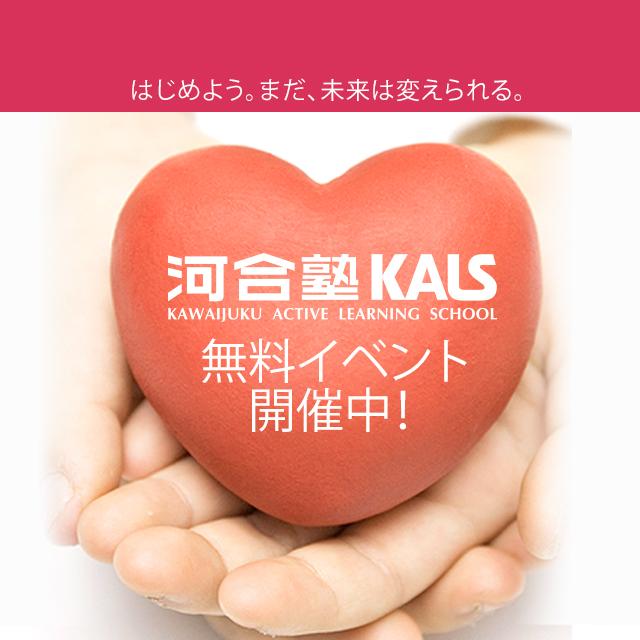 臨床心理士指定大学院対策の河合塾KALS