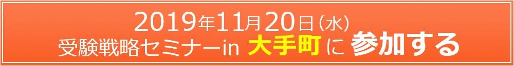 11/20受験戦略セミナーin大手町に参加する