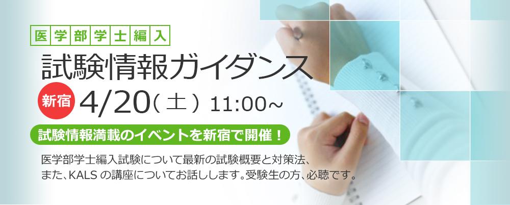 2019.04.20(土) 試験情報ガイダンス(新宿本校)
