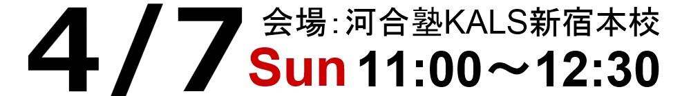 4/7 文系大学院ガイダンス ~研究計画書の書き方(新宿本校)