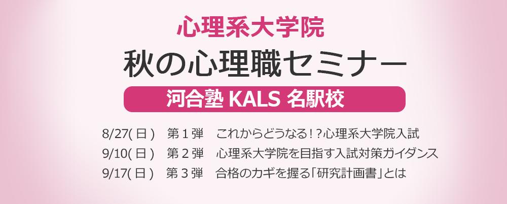 河合塾KALS名駅校 春の心理職セミナー2017