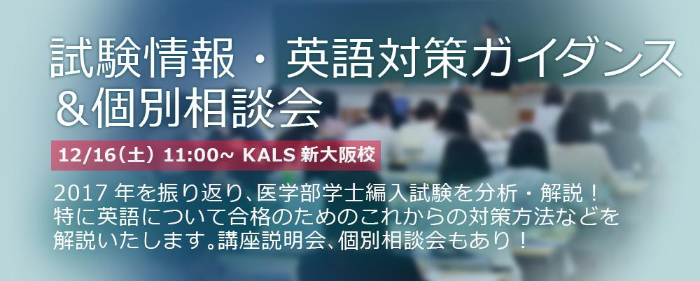 試験情報ガイダンス・英語対策ガイダンス&個別相談会(新大阪校)