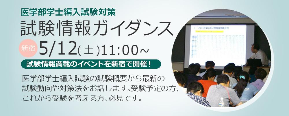 5/12 試験情報ガイダンス(新宿本校)