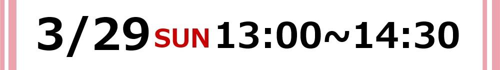 2020/03/29日13:00~14:30