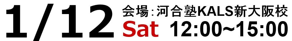 2019.01.12(土)12:00~河合塾KALS新大阪校にてスタッフ・合格者によるガイダンス&個別相談会を実施いたします。