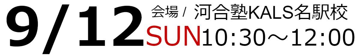 9/12(日)10:30~12:00