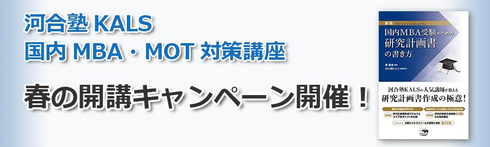 河合塾KALS国内MBA・MOT対策講座 春のキャンペーン