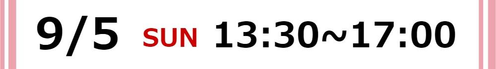 2021/9/5(日)13:30~17:00