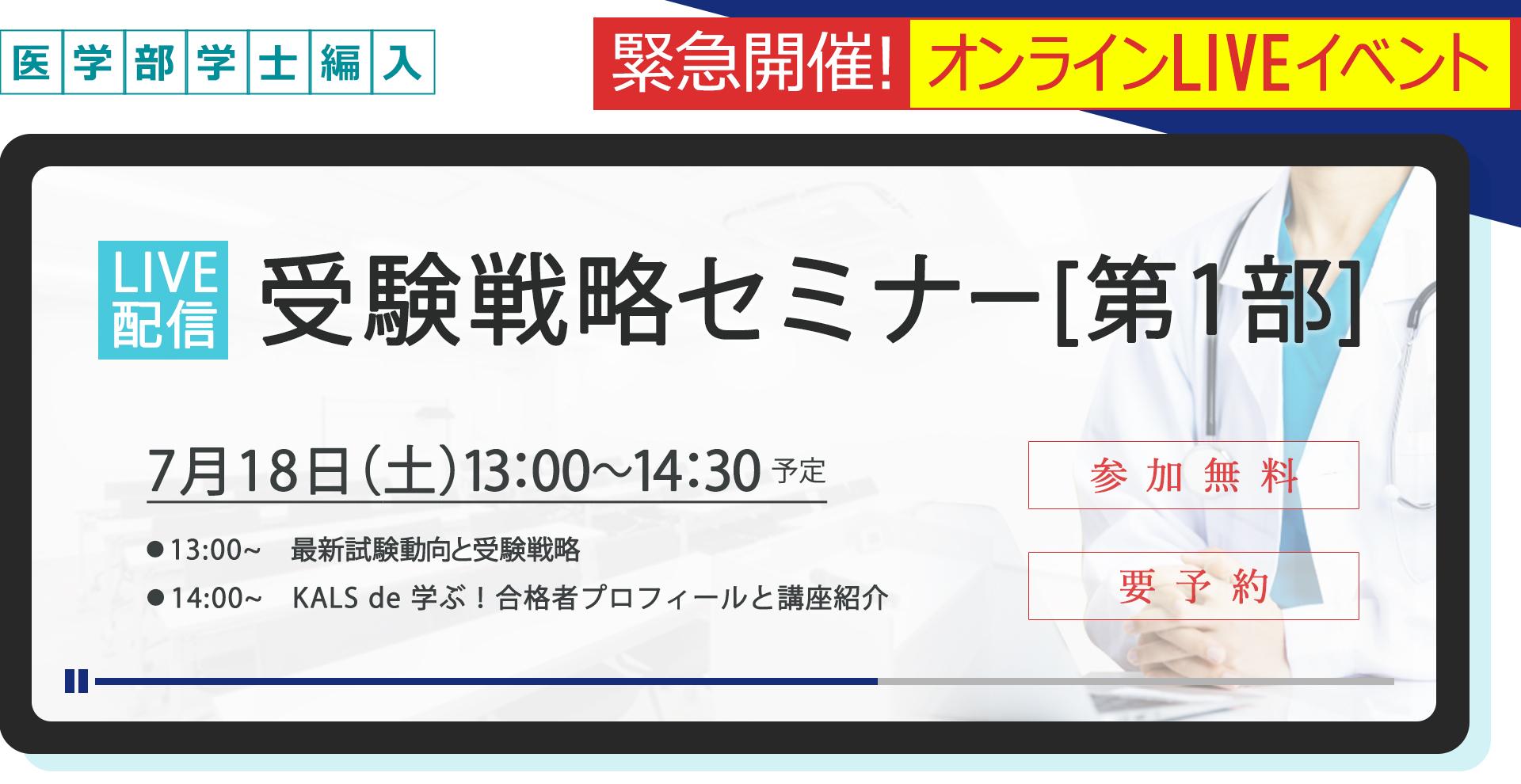 【WEB配信】受験戦略セミナー 第1部
