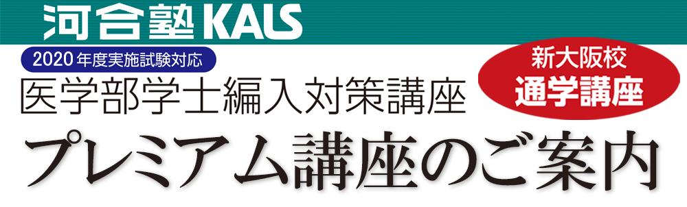 【大阪校】医学部学士編入対策講座 プレミアム講座