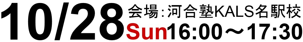 10/28(sun)16:00~17:30河合塾KALS名駅校にて医学部学士編入 スタッフ・合格者によるガイダンス&個別相談会を実施いたします。