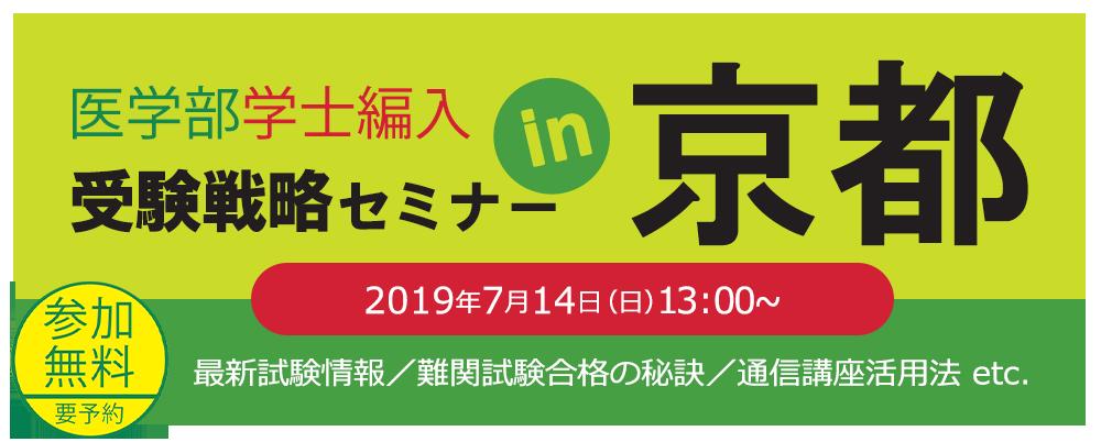 河合塾KALS医学部学士編入受験戦略セミナーin京都。7月14日(日)開催。