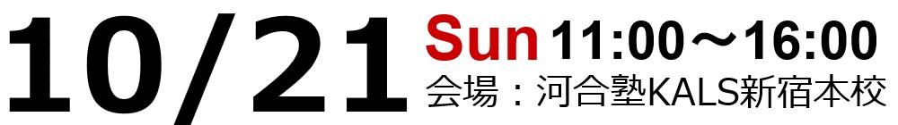 東海大学一般編入セミナー11/19に河合塾KALS新宿校で開催。