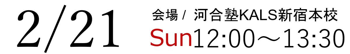 2/21(日)12:00~13:30
