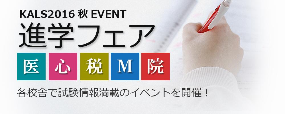 2016秋EVENT 進学フェア 各講座の試験情報満載のイベントを各校舎で開催。
